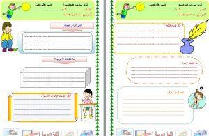 ارواق عمل لغة عربية اول ثانوي مستوى اول