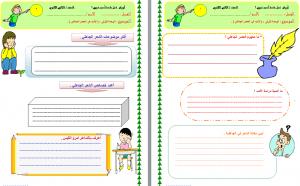 اوراق-عمل-الادب-العربي-ثاني-ثانوي-مستوى-ثالث