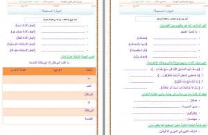 اوراق-عمل-لغة-عربية-ثاني-ثانوي-مستوى-ثالث