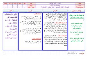 تحضير-الادب-العربي-ثاني-ثانوي-بطريقة-البنائية-الليزر