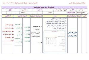 تحضير-رياضيات-اول-ثانوي-المستوى-الاول-بطريقة-الاستراتيجيات-الحديثة-فواز-الحربي