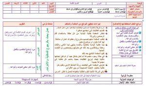 تحضير-لغة-عربية-اول-ثانوي-مستوى-اول-بطريقة-التعليم-النشط-الليزر