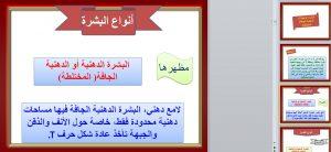 عروض-باوربوينت-تربية-اسرية-وصحية-اول-ثانوي-مستوى-اول
