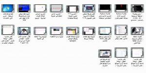 مقاطع-فيديو-حاسب-الي-اول-ثانوي-مستوى-اول