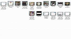 مقاطع-فيديو-مهارت-البحث-ومصادر-المعلومات-اول-ثانوي-مستوى-اول