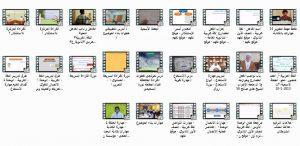 مقاطع-لغة-عربية-الي-اول-ثانوي-مستوى-اول