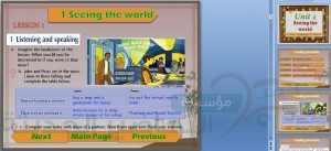 عروض باوربوينت انجليزي فلاينق هاي رقم 2 الفصل الدراسي الثاني