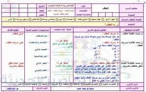اللغة العربية ثاني ثانوي مستوى ثالث بالطريقة الخماسية