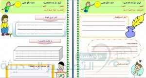 اوراق عمل اللغة العربية اول ثانوي مستوى اول