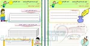 اوراق عمل تربية اسرية اول ثانوي فصلي المستوى الاول
