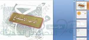عروض باوربوينت اللغة العربية اول ثانوي مستوى اول