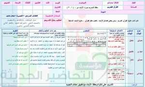 قران كريم تحفيظ ثالث ابتدائي - وسائل