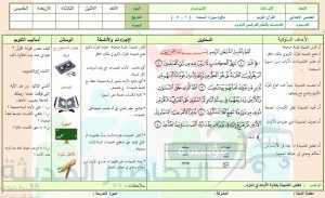 قران كريم تحفيظ خامس ابتدائي تلاوة - وسائل