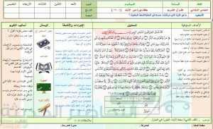 قران كريم تحفيظ خامس ابتدائي - وسائل