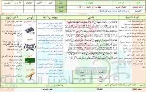 قران كريم تحفيظ رابع ابتدائي - وسائل