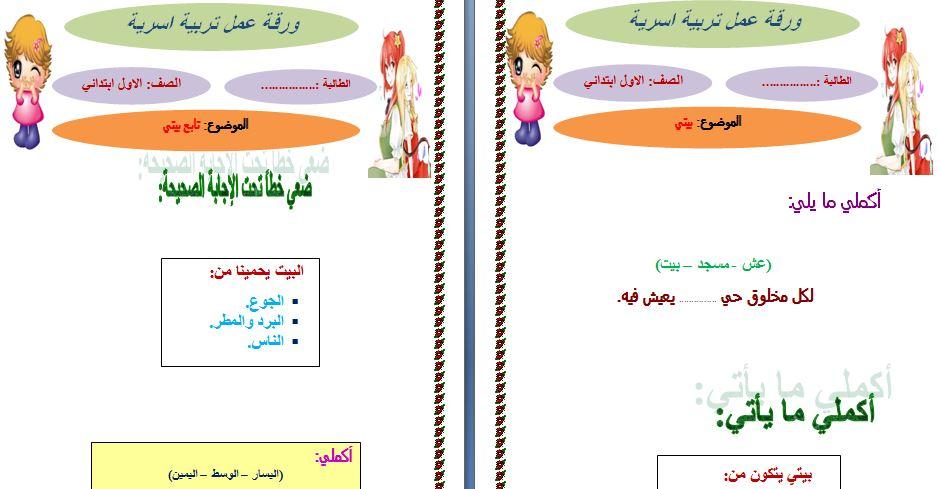 تحضير مادة التربية الأسرية مراحل ابتدائى متوسط ثانوى 1438هـ منتدى التعليم توزيع وتحضير المواد الدراسية