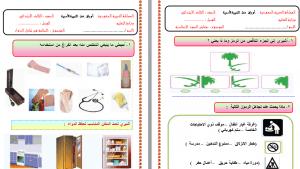 اوراق عمل تربية اسرية ثالث ابتدائي الفصل الدراسي الاول