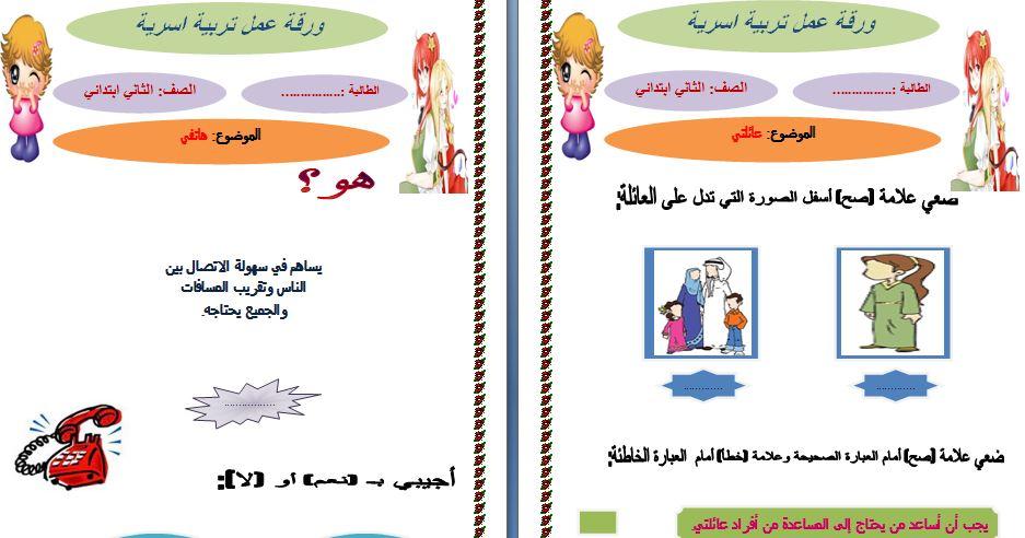 حل كتاب التربية الاسرية اول متوسط ف1 بوربوينت