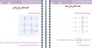 اوراق عمل رياضيات ثالث كبيرات