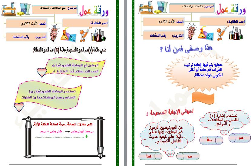 تحميل كتاب كيمياء 2 نظام مقررات pdf