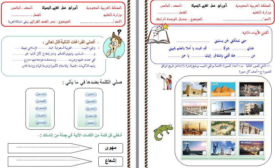 حل كتاب لغتي خامس ف2