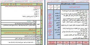 تحضير اجتماعيات ثالث متوسط بطريقة الوحدات مشروع الملك عبدالله تابع