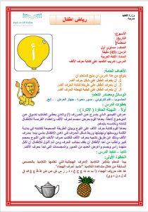تحضير الحروف العربية رياض اطفال