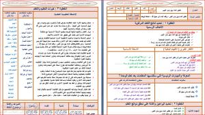 تحضير حديث رابع ابدائي بطريقة وحدات مشروع الملك عبدالله