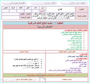 تحضير رياضيات اولى ابتدائي بطريقة الوحدات مشروع الملك عبدالله