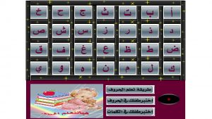 فلاش الحروف العربية رياض اطفال
