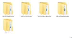 محتوى مجلد الحروف العربية والإنجليزية