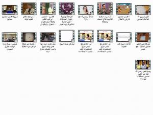 مقاطع فيديو تربية اسرية اول متوسط