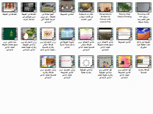 مقاطع فيديو تربية فنية ثاني ابتدائي