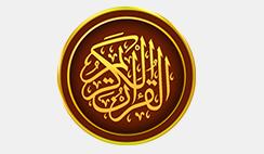 مواد القرآن الكريم
