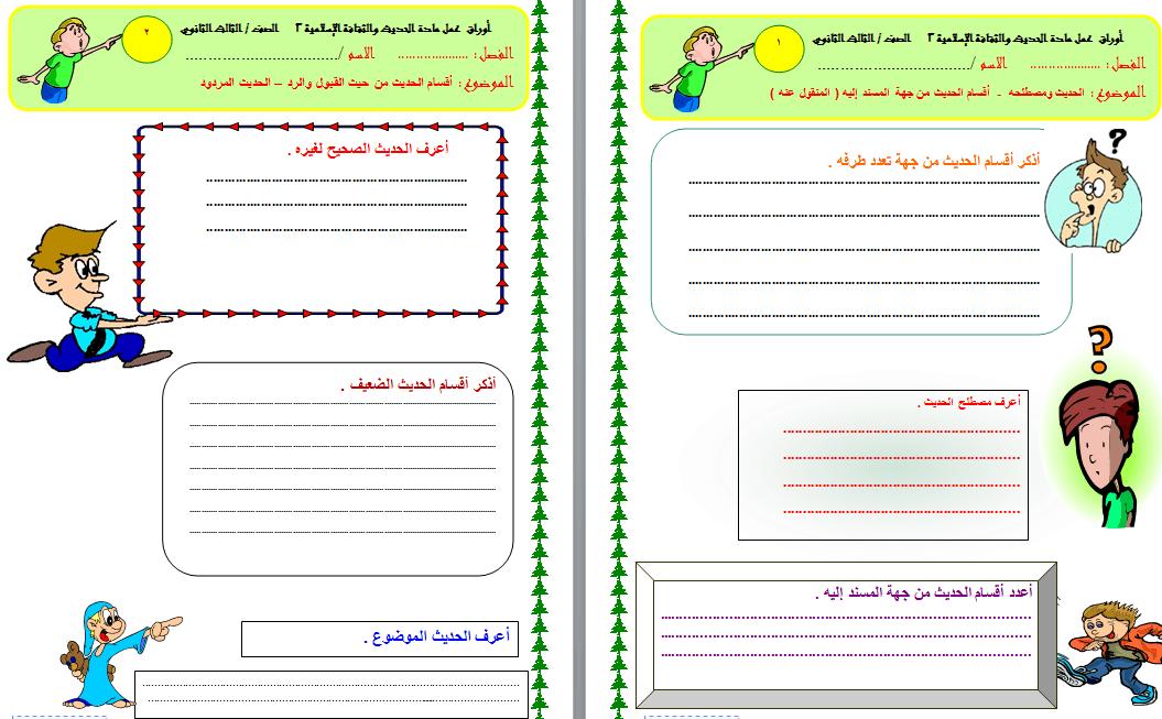كتاب الحديث والثقافة الاسلامية للصف الثالث ثانوي