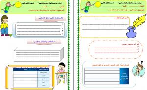 ارواق-عمل-القراءة-والتواصل-اللغوي-ثالث-ثانوي-مستوى-خامس