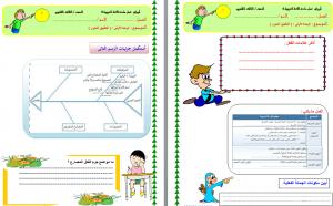 ارواق-عمل-اللغة-العربية-ثالث-ثانوي-مستوى-خامس