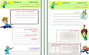 حل أسئلة كتاب الحديث والثقافة الإسلامية للصف الثالث ثانوي