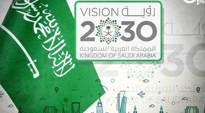 رؤية-السعودية-2030