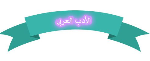 عروض بوربوينت الأدب العربي مستوى سادس فصلي