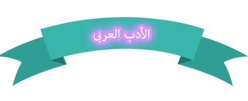 الأدب العربي مستوى سادس فصلي