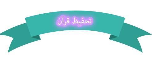 مادة تحفيظ القرآن الكريم للصف الاول الابتدائى الفصل الثاني