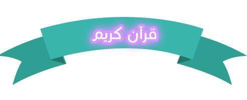 تحاضير القرآن الصف الثاني متوسط الفصل الدراسي الثاني