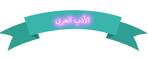أسئلة الأدب العربي مستوى سادس فصلي