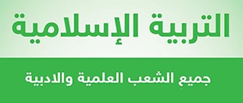 توزيع منهج مواد التربية الإسلامية الصف الرابع الإبتدائى