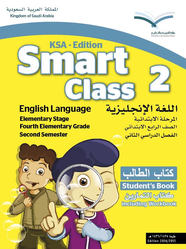 حل كتاب الطالب technical english 2