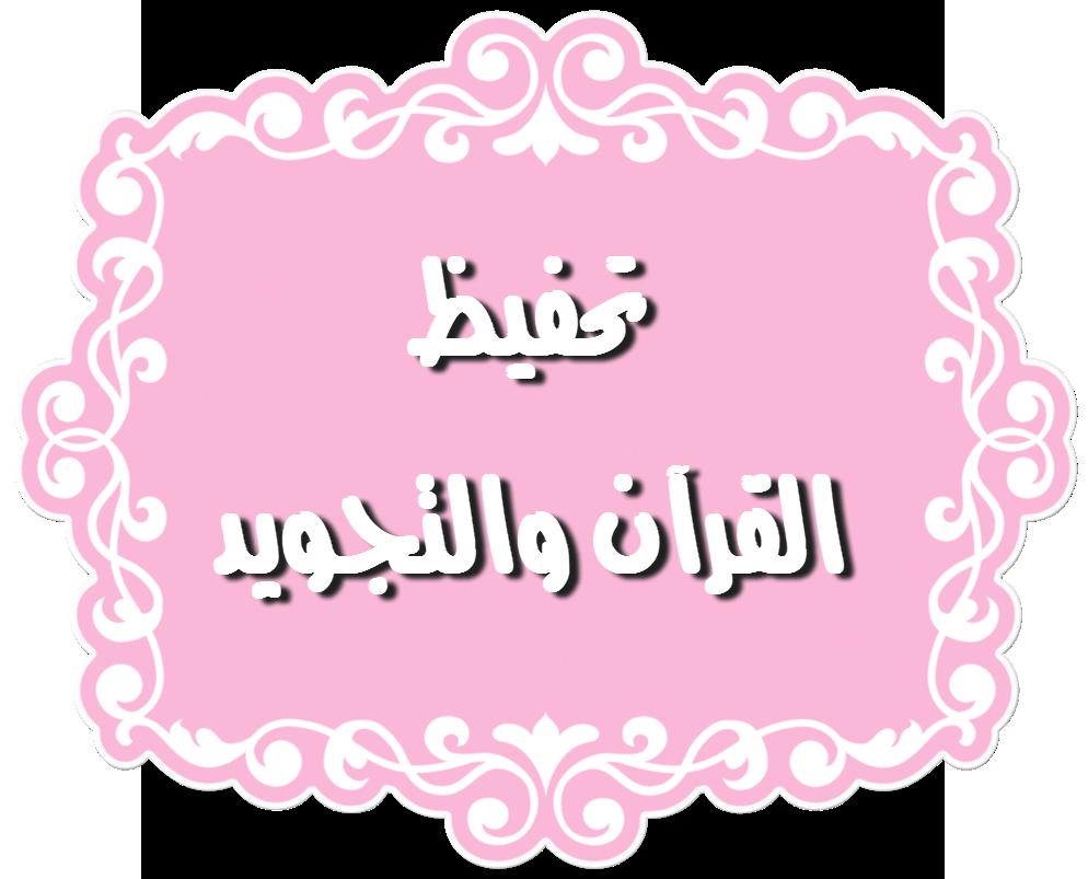 تحضير عين المعلم مادة تحفيظ القرآن والتجويد أول متوسط