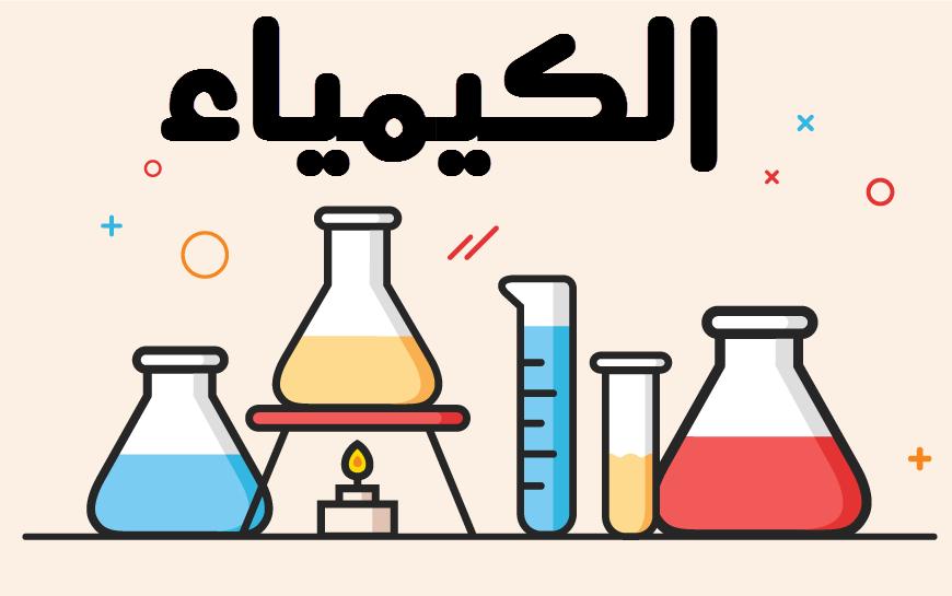 كتاب المعلم كيمياء