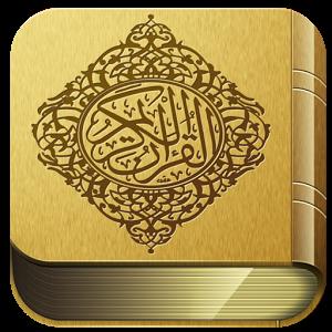 تحضير موقع عين المعلم مادة القرآن الكريم أول متوسط