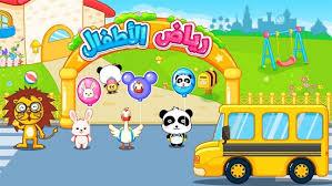 ألعاب وحدة أهلاً وسهلاً رياض الأطفال